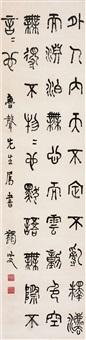 篆书节录谒睿上人并序 by ma yifu