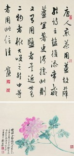 flower and calligraphy by xie zhiliu and deng sanmu