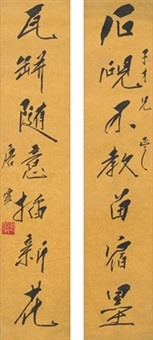 行书 七言联 (seven-character in running script) (couplet) by tang yun