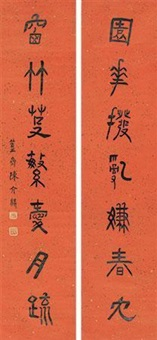 篆书七言联 (calligraphy in seal script) (couplet) by chen jieqi