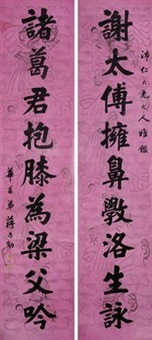 楷书九言联 对联 (calligraphy) (couplet) by jiang naixun