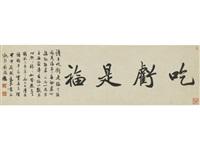 calligraphy by deng sanmu