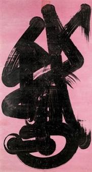 """行书""""鹅"""" by emperor xuantong"""