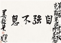 calligraphy in running script by jiang yiying