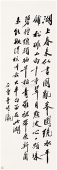 calligraphy in running script by li yuying