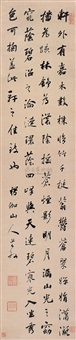 calligraphy by wang qisun
