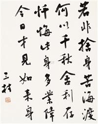 行书 (calligraphy) by luo sangui