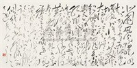 书法 (calligraphy) by zhou pengfei