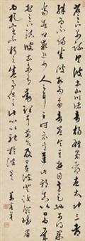 草书临右军帖 (calligraphy in cursive script) by jiang chenying