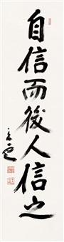 calligraphy in standard script by toyama mitsuru