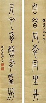 篆书七言联 (calligraphy in seal script) (couplet) by hong liangji