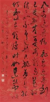 草书主席诗 (calligraphy) by ji jinchun