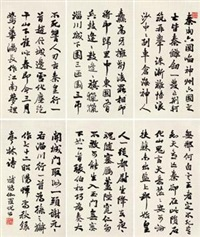 行书 (calligraphy) (in 6 parts) by xiao tui'an
