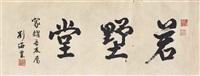calligraphy by liu haisu