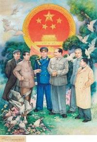 开国元勋 by liu xiqi