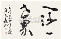 书法 (calligraphy) by jiang zhixin