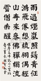 楷书 (calligraphy) by liu tiebao