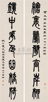 篆书七言联 (seal script calligraphy) (couplet) by deng chuanmi