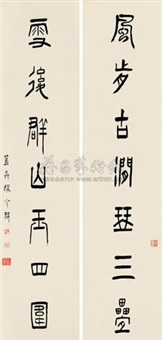 篆书七言 对联 (calligraphy in seal script) (couplet) by chen jieqi