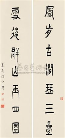 篆书七言 对联 calligraphy in seal script couplet by chen jieqi