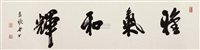 书法 (calligraphy) by ma xinle