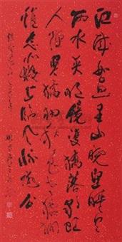 书法 (calligraphy) by ji jinchun