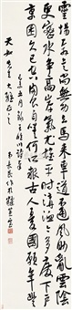 calligraphy in running script by lin changmin