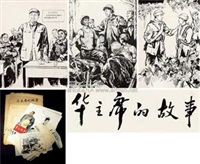 华主席的故事 (三帧) (3 works; various sizes) by zhang weizhi