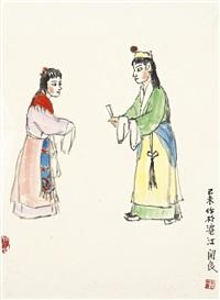 opera personae by guan liang