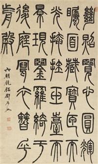篆书临《六朝镜铭》 by deng shiru