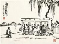 propaganda by the lakeside by feng zikai