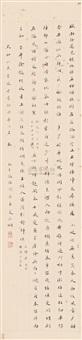 calligraphy in running script by xia suntong