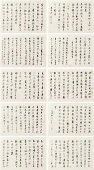 行书 (album of 10) by jiang chenying
