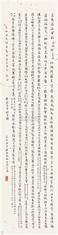 calligraphy in running script by lin zhijun