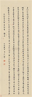 calligraphy in running script by jiang tianduo
