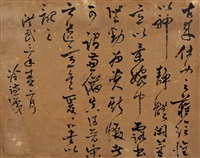 calligraphy by leng qian