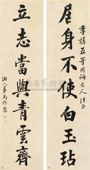 行书七言联 (二幅) (calligraphy) (couplet) by ma zuolin