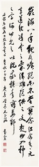 calligraphy by liu jiu'an