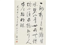 calligraphy by qi gong