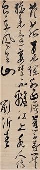 calligraphy by liu yichun