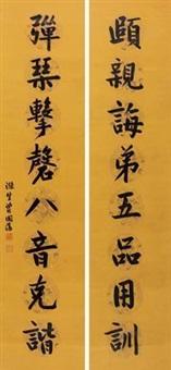 楷书八言联 对联 (couplet) by zeng guofan