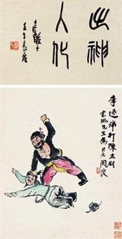 戏曲人物 侍堂 (painting and shitang) by zhang jixin and guan liang