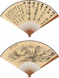 书法·山水 (calligraphy·landscape) by wu hufan