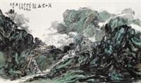溪山云起 (landscape) by man weiqi, baiyun xiang, fan yang and he jialin