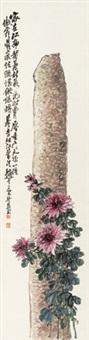 秋菊图 立轴 纸本 by zhao yunhe