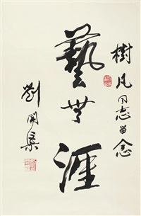 "行书""艺无涯"" (calligraphy) by liu kaiqu"