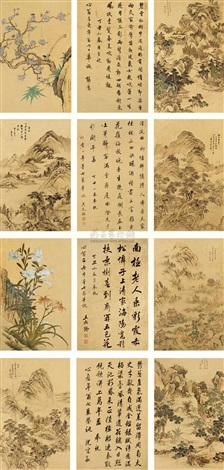 landscape and calligraphy shield 24 works by sheng hong shen zongjing and zhu xuan