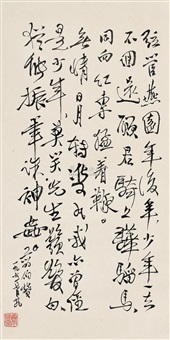 calligraphy by jian bozan