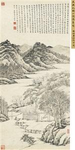 湖山深隐图 (living in the mountain) by wen dian