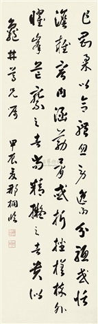 草书 calligraphy by na tong